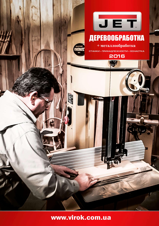 Каталог деревообработка и металлообработка Virok 2016 фото 1