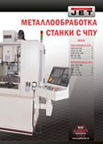 Каталог по металлообработке: Станки с ЧПУ