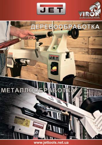 Каталог по металлообработке и деревообработке 2017