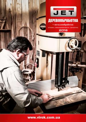 Каталог деревообработка и металлообработка Virok 2016