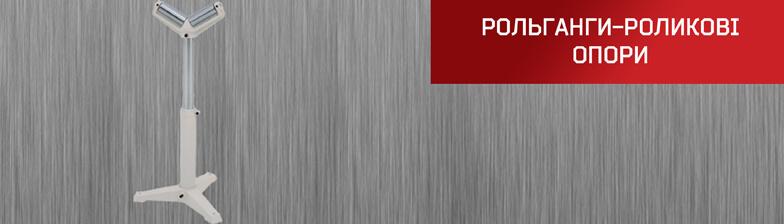 Рольганги-роликові опори JET фото